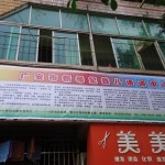 Sign for New Hope Deaf Training Center in Guang'an